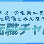 森川 亮さんに学ぶ仕事術-7つのポイントと時間の使い方